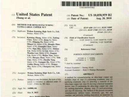 美国发明专利(已授权)