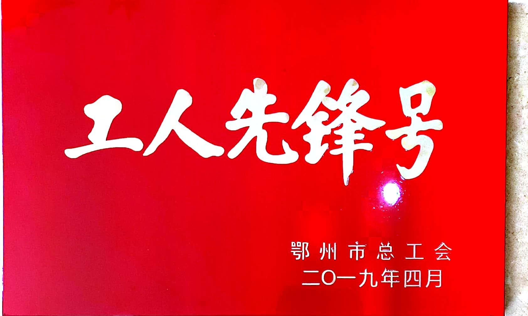 """我公司员工被鄂州市总工会评为""""工人先锋号"""""""