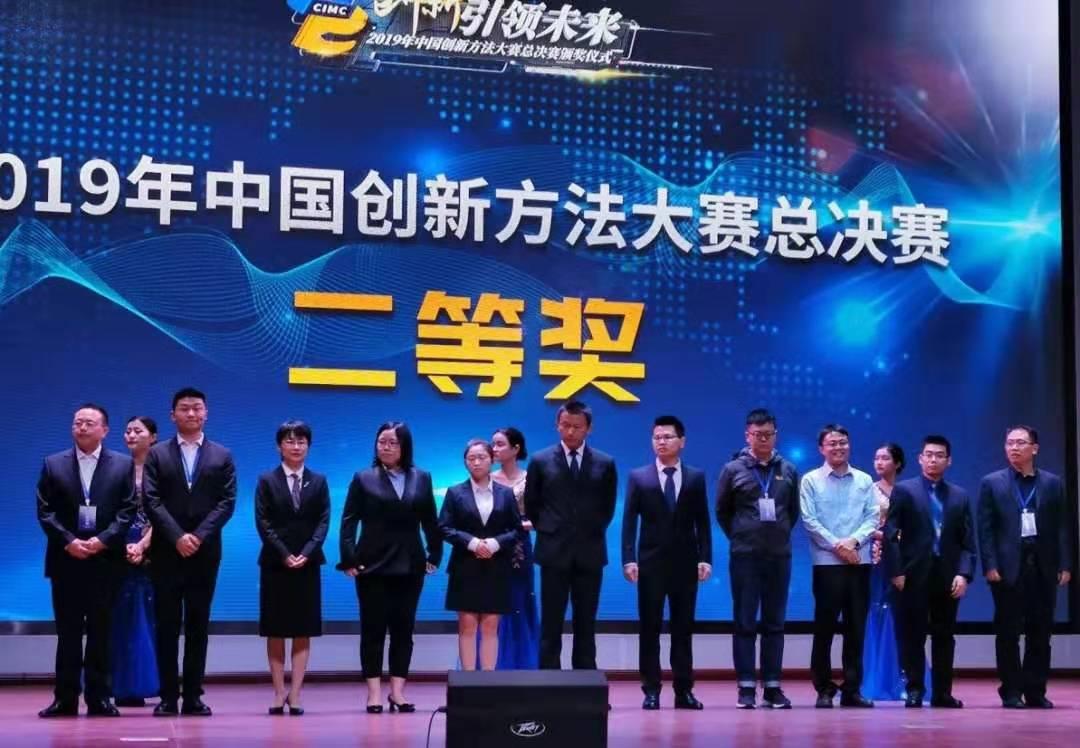 我公司荣获中国创新方法总决赛二等奖