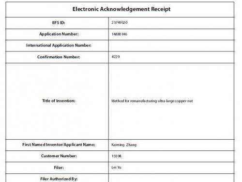 BJP296美国专利(已授权)
