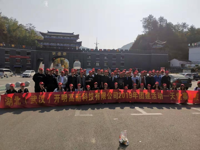 湖北(武汉)开明高新科技------天堂寨团建